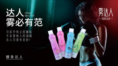 雾达人,喷雾油品牌策划,喷雾油品牌设计,山茶籽油包装设计