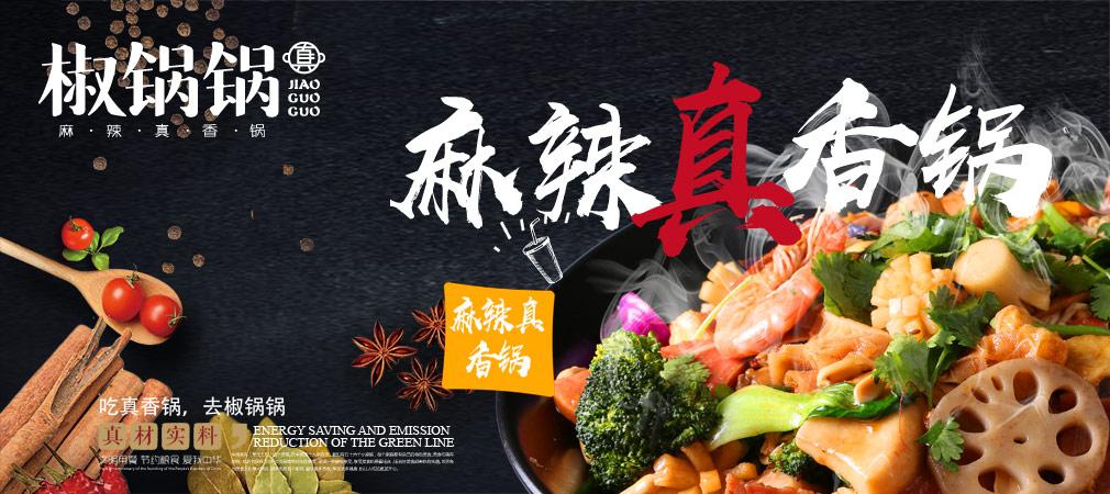 麻辣香锅品牌策划