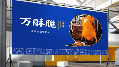 北京烤鸭品牌全案策划