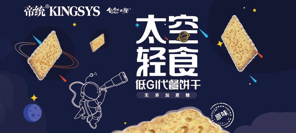 太空轻食低GI代餐饼干,不用挨饿就能实现轻计划