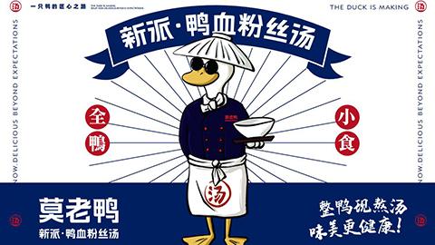 莫老鸭鸭血粉丝汤营销策划案例