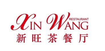 美御签约新旺茶餐厅品牌设计项目