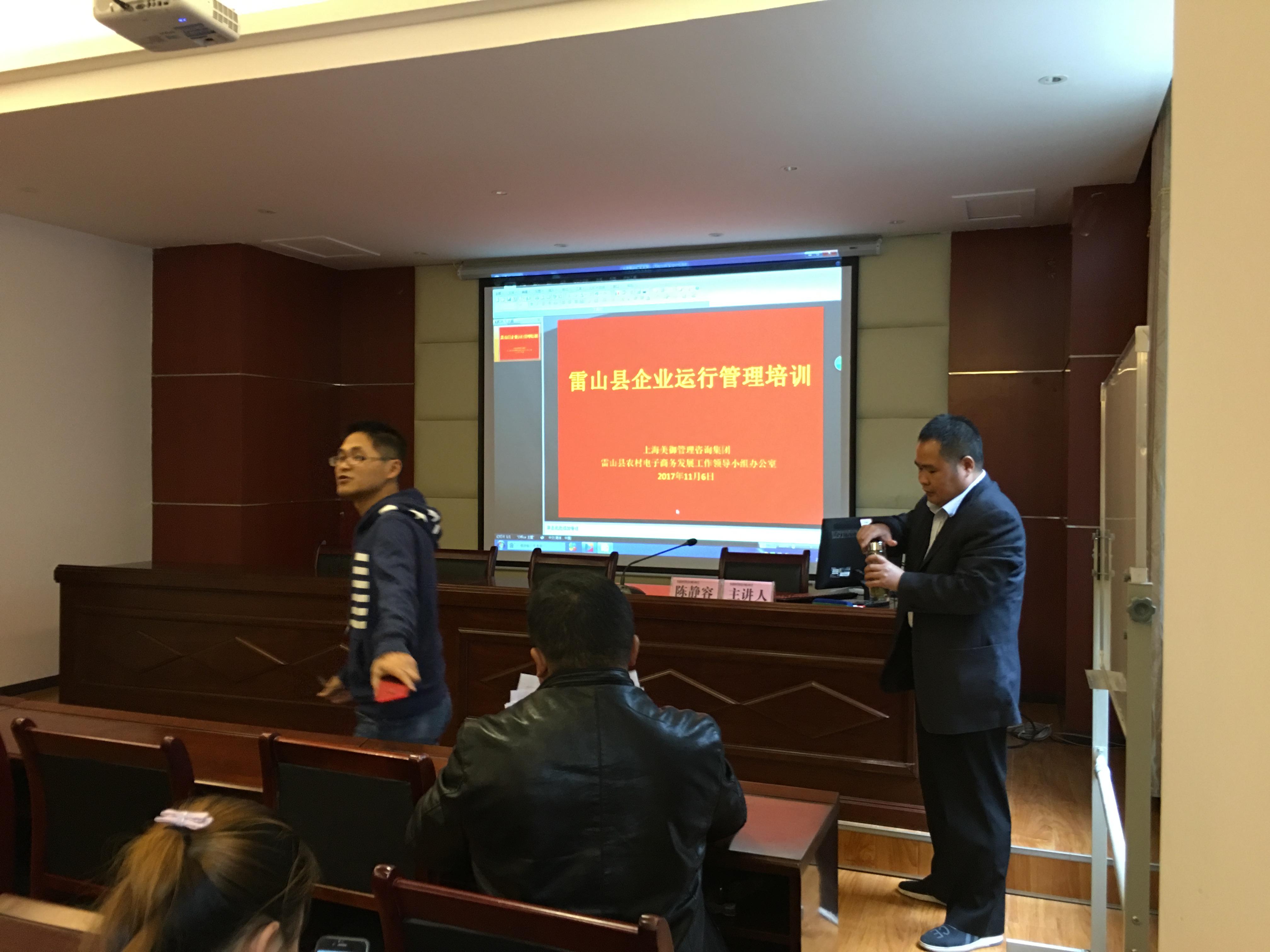 美御受邀为贵州雷山县作企业运营管理培训