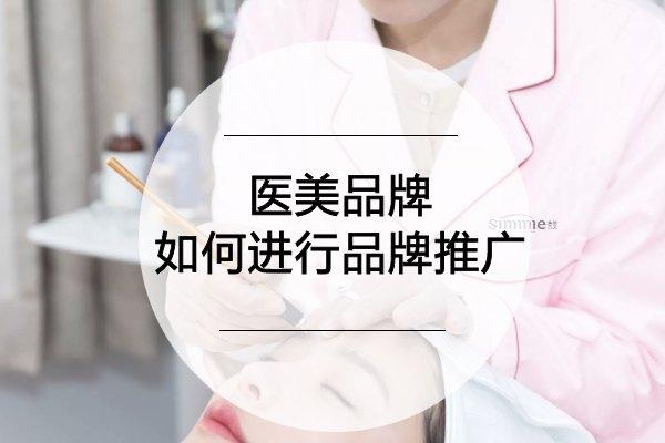 【品牌推广】医美品牌如何做品牌推广?