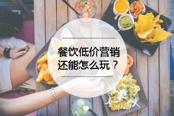 【餐饮营销】餐饮低价营销还能怎么玩?