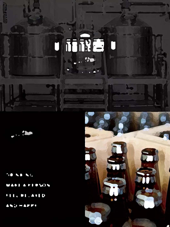 包装设计:福寿禄系列啤酒