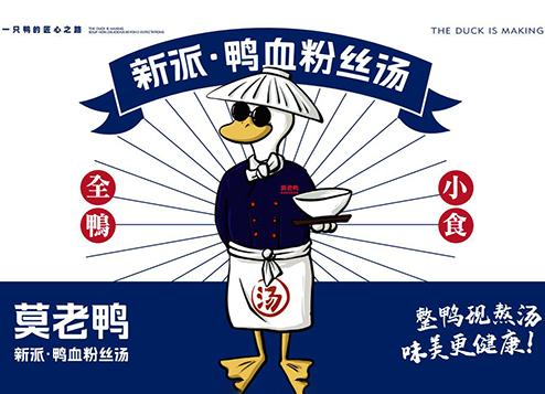 莫老鸭鸭血粉丝汤品牌全案策划