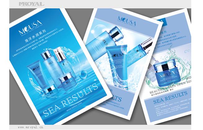 慕纱化妆品宣传单页设计