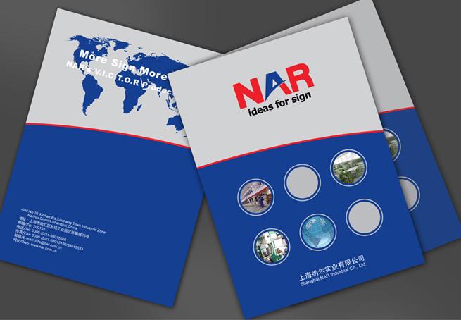 nar纳尔广告材料_品牌形象设计_上海画册设计 美御品牌设计图片