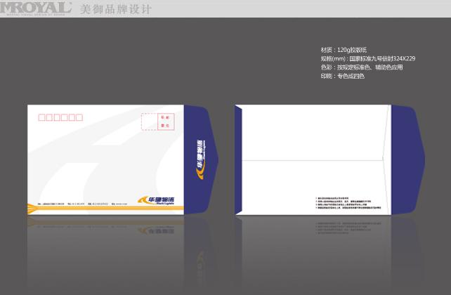 华驰物流|物流公司品牌形象设计
