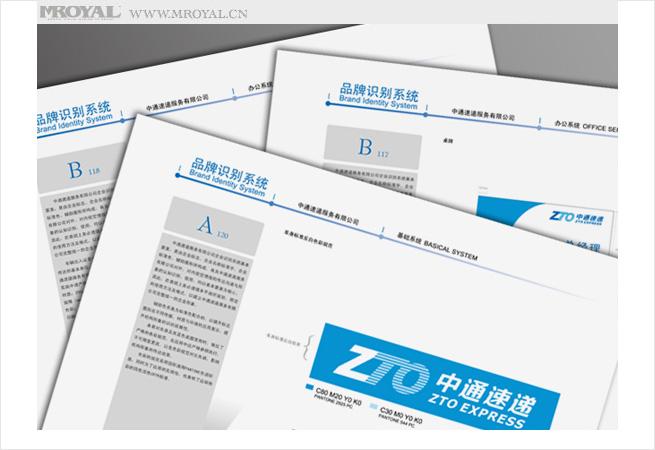 中通速递 快递公司vi设计 快递公司标志设计 美御; 原创/自译教程